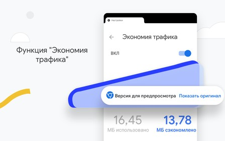 Google Chrome скриншот 6
