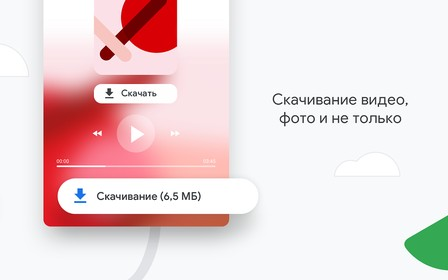 Google Chrome скриншот 7