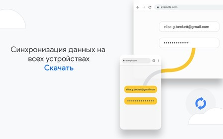 Google Chrome скриншот 8